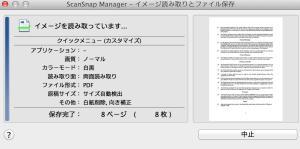 ScanSnap Managerのスクリーンキャプチャ