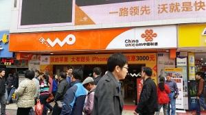 China Unicomのお店