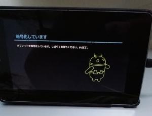 Nexus 7 初代 でストレージ暗号化中