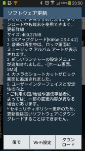 KitKat 4.4.2 のアップデート来ました。