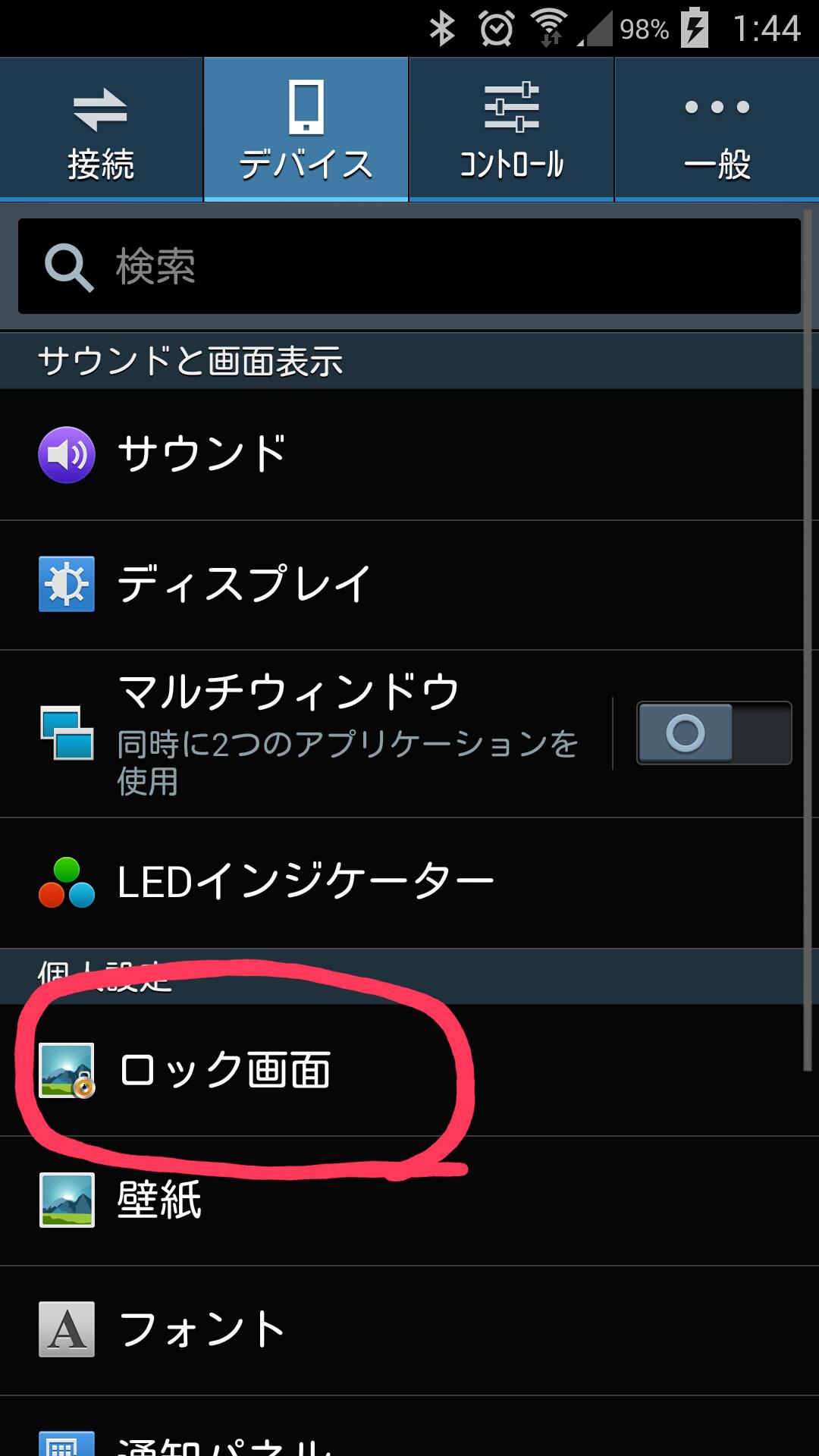 Galaxy Note 3 の画面ロック設定で Pin パスワードしか使えなくなっ