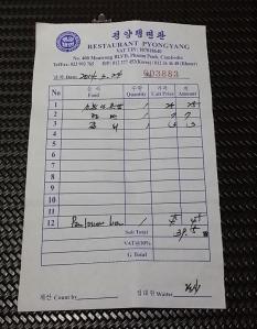 平壌レストランのお会計