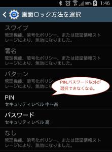 ロック設定解除にPIN,パスワードだけしか使えない場合