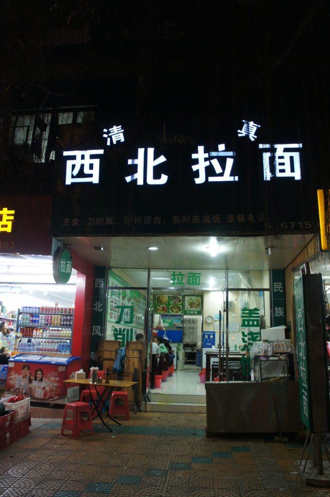 清真西北拉麺