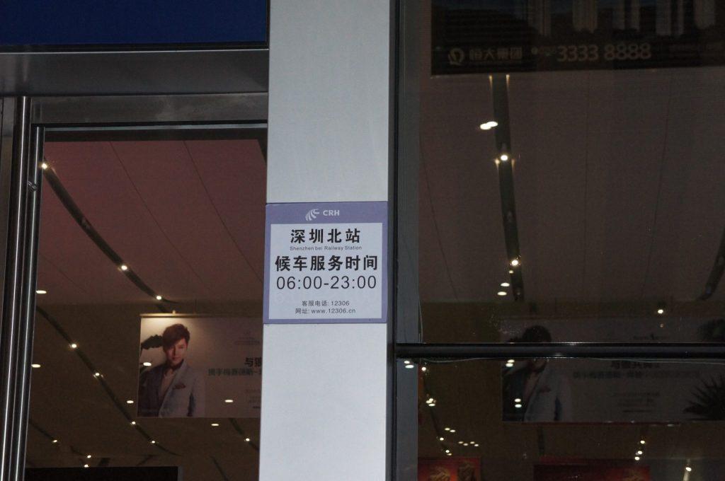 深圳北駅の高速鉄道側の営業時間案内