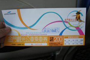 金門島の公共バス1日乗車券