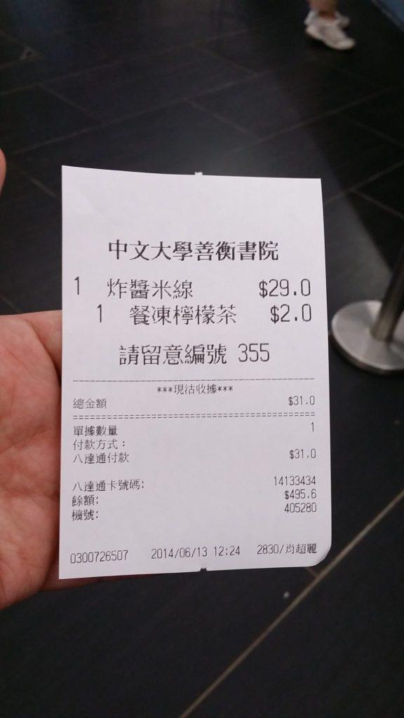 炸醤米線HKD29+飲み物HKD2