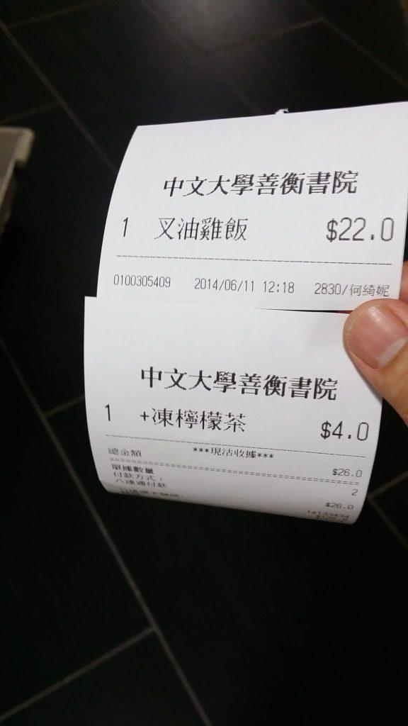 学食 HKD22+4