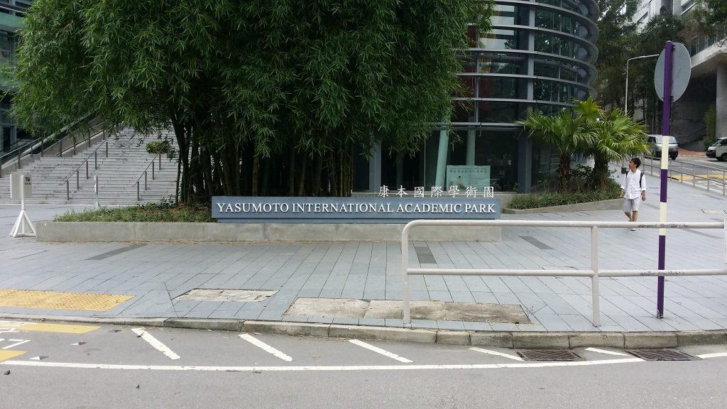 康本國際學術園