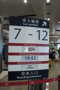 今日乗る列車