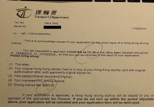 申請後に渡される書類