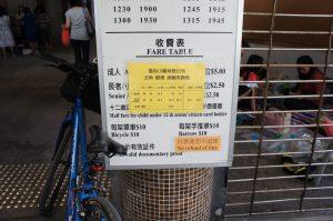 北角・觀塘の料金表