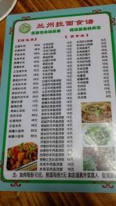 蘭州拉麺の菜單(メニュー)