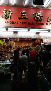 上海新三陽南貨の入口