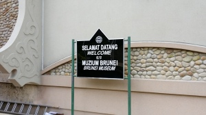 ブルネイ博物館に着いたのですが