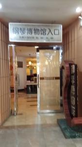 鋼琴博物館