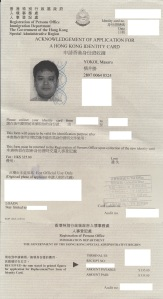 Acknowledgement of application for a Hong Kong Identity card