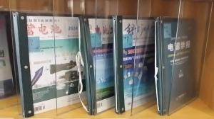 深圳図書館の電池業界の専門誌