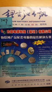 リチウムイオン電池の専門誌