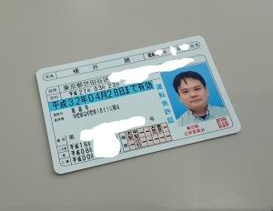 発行された免許証