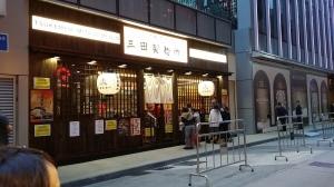 三田製麺所@銅鑼湾