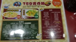 759雲呑麺のメニュー
