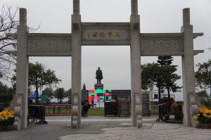 中山紀念公園 入口